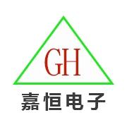 嘉恒电子(东莞)有限公司