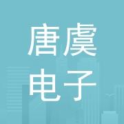 东莞唐虞电子有限公司