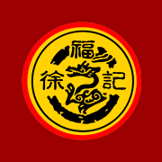 徐福记国际集团