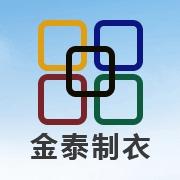惠州市金泰制衣有限公司
