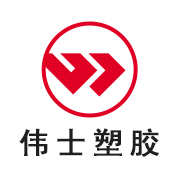 东莞伟士塑胶制品有限公司