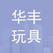华丰玩具(深圳)有限公司