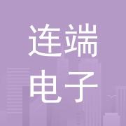 东莞市连端电子有限公司