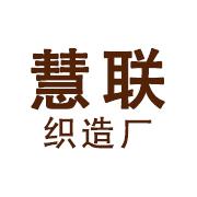 慧联(惠阳)织造厂有限公司