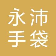 永沛手袋(深圳)有限公司