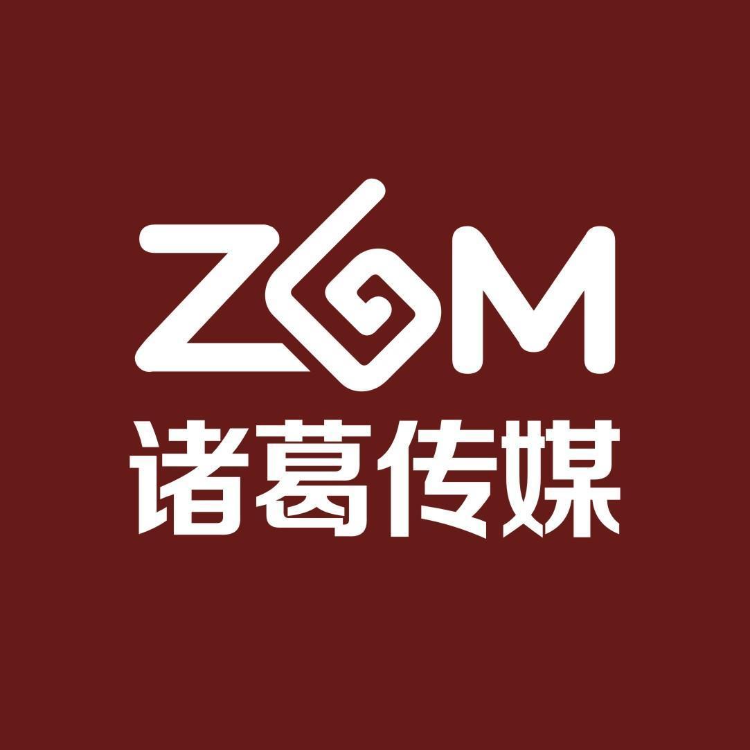 广东诸葛传媒有限公司