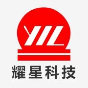 耀星科技(深圳)有限公司