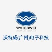 沃特威(广州)电子科技有限公司
