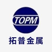 惠州市拓普金屬材料有限公司