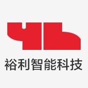 广东裕利智能科技股份有限公司