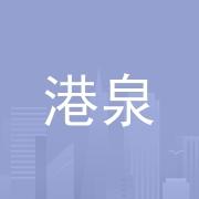 港泉精密制品(深圳)有限公司