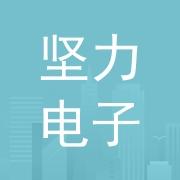 坚力电子(东莞)有限公司