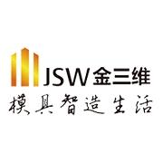 深圳市金三维模具有限公司