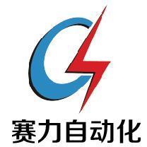 东莞市赛力自动化设备科技股份有限公司