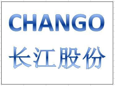 长江超声智能装备(广东)股份有限公司