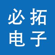 深圳市必拓电子股份有限公司