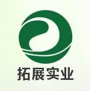 东莞市拓展实业有限公司