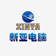 东莞市新亚电脑科技工程有限公司