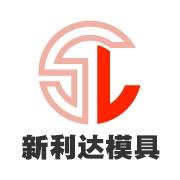 新利达模具(深圳)有限公司