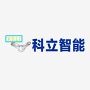 东莞市科立电子设备有限公司