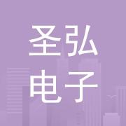 圣弘电子科技(东莞)有限公司