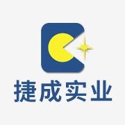 东莞捷成实业有限公司
