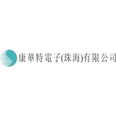 康华特电子(珠海)有限公司