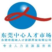 东莞市高地人才资源开发有限公司