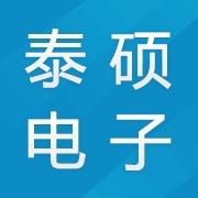 东莞泰硕电子有限公司