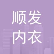 东莞顺发内衣制造有限公司