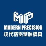 现代精密塑胶模具(深圳)有限公司