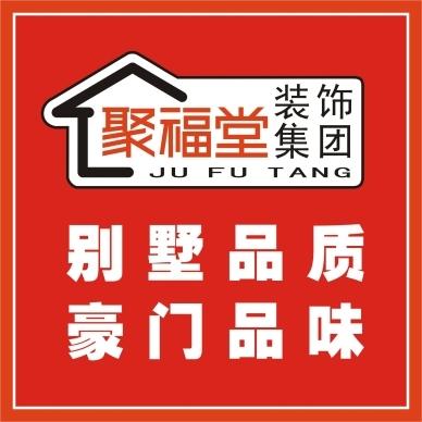 东莞市聚福堂设计工程有限公司