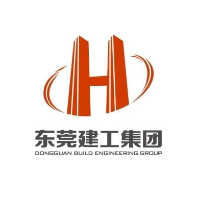 東莞市建工集團有限公司