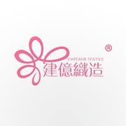 惠州建亿织造有限公司