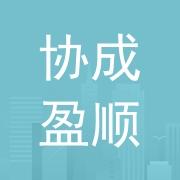 东莞市协成盈顺金属制品有限公司