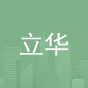 惠州市立华五金电子有限公司