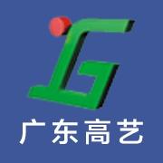 广东高艺建设工程有限公司