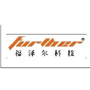 東莞福澤爾電子科技有限公司