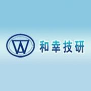 和幸技研(惠州)有限公司