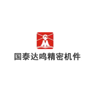 国泰达鸣精密机件(深圳)有限公司