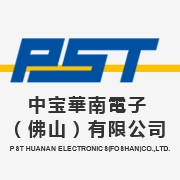 中寶華南電子(佛山)有限公司