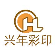 东莞长安厦岗兴年印刷有限公司