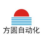 深圳方圆自动化设备有限公司