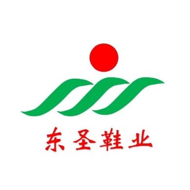东莞东圣鞋业有限公司