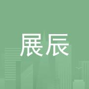 東莞展辰金屬電子制品有限公司