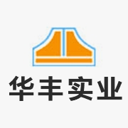 东莞市南城华丰实业有限公司