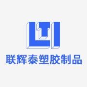 联辉泰塑胶制品(深圳)有限公司