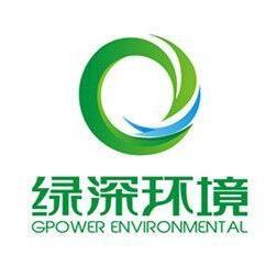 广东绿深环境工程有限公司