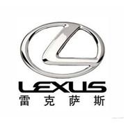 东莞中升雷克萨斯汽车销售服务有限公司