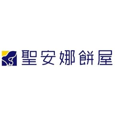 圣安娜饼屋(深圳)有限公司